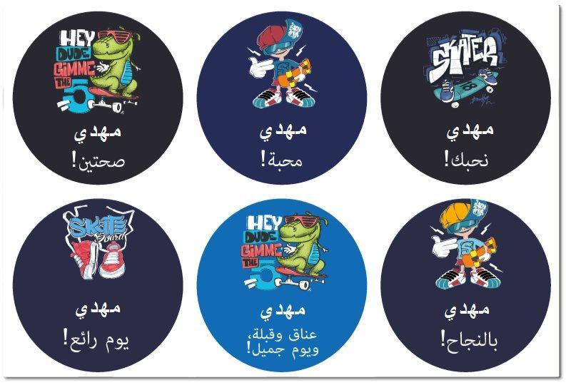 لاصقات للشطائر (מדבקות לכריכים בערבית) - סקייטר (בערבית)