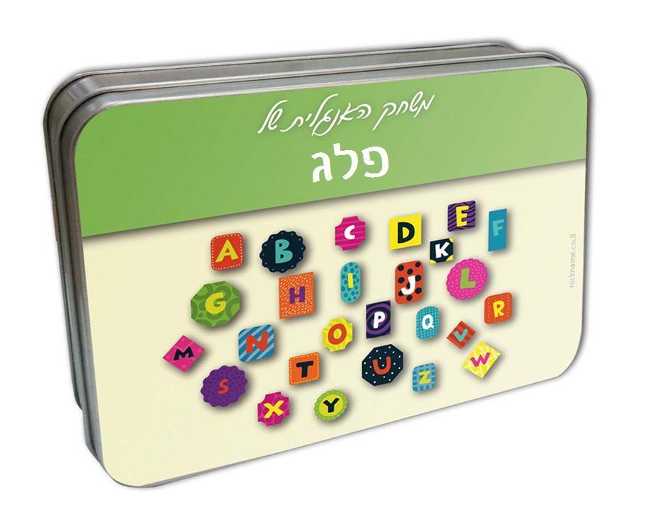 קופסאות משחק אישיות - לומדים אנגלית