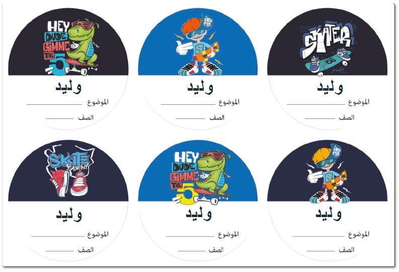 لاصقات مدرسية (ׁמדבקות בית ספר בערבית) - סקייטר (בערבית)