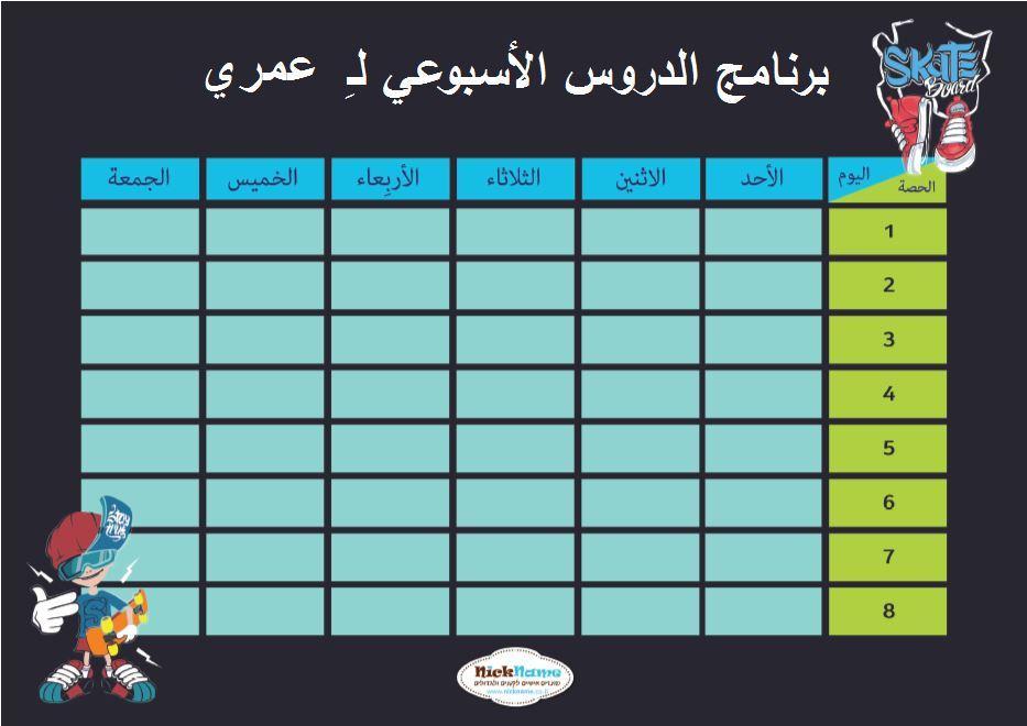 برنامج الدروس الأسبوعي (מערכת שעות בערבית) - סקייטר (בערבית)
