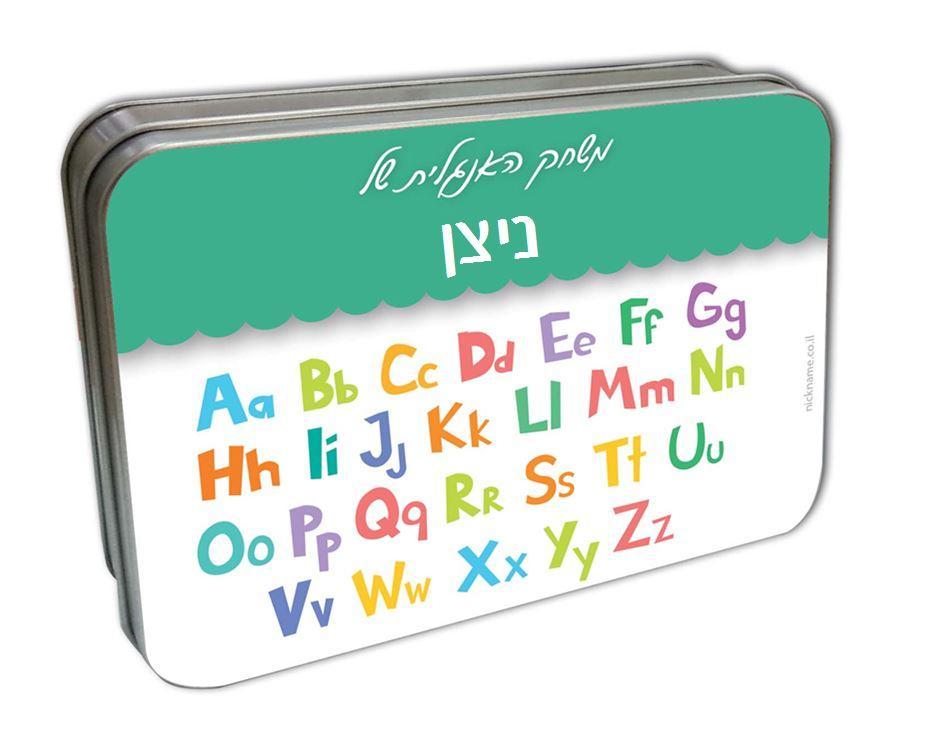 קופסאות משחק אישיות - לומדים אנגלית בכיף