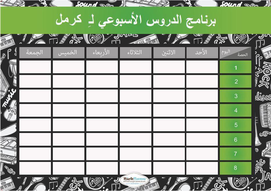 برنامج الدروس الأسبوعي (מערכת שעות בערבית) - צבעי המוזיקה (בערבית)