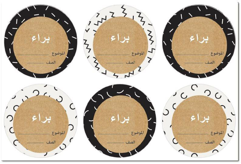 لاصقات مدرسية (ׁמדבקות בית ספר בערבית) - קראפט (בערבית)