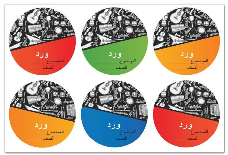 لاصقات مدرسية (ׁמדבקות בית ספר בערבית) - צבעי המוזיקה (בערבית)