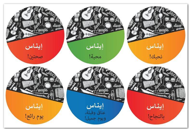 צבעי המוזיקה (בערבית)