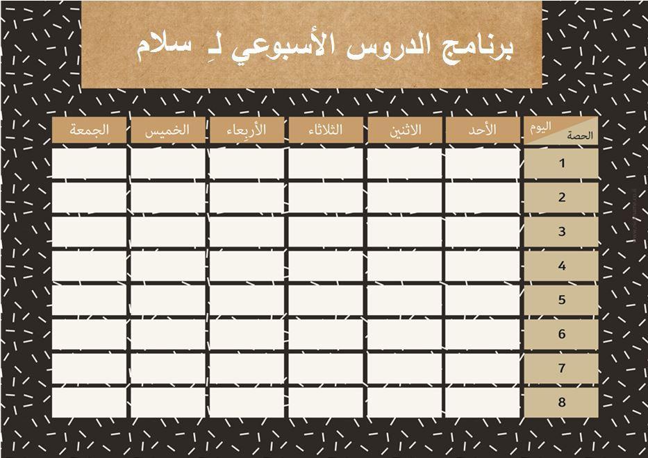برنامج الدروس الأسبوعي (מערכת שעות בערבית) - קראפט (בערבית)