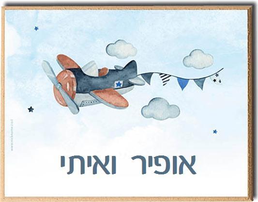 שלט דלת לחדר - מטוס ודגלים