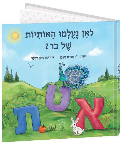 ספרי ילדים אישיים - האותיות שנעלמו