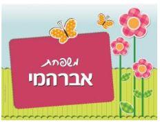 שלט דלת לבית - פרחים ומשבצות