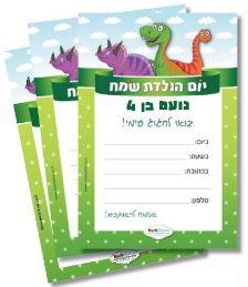 סט 10 הזמנות - דינוזאורים