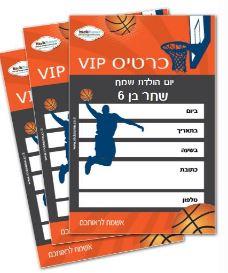 סט 10 הזמנות - כדורסל (לבנים)