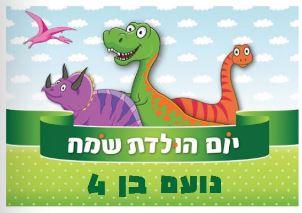 פוסטרים ליומולדת - יום הולדת דינוזאורים