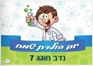 סט 4 פוסטרים - מדען (לבנים)