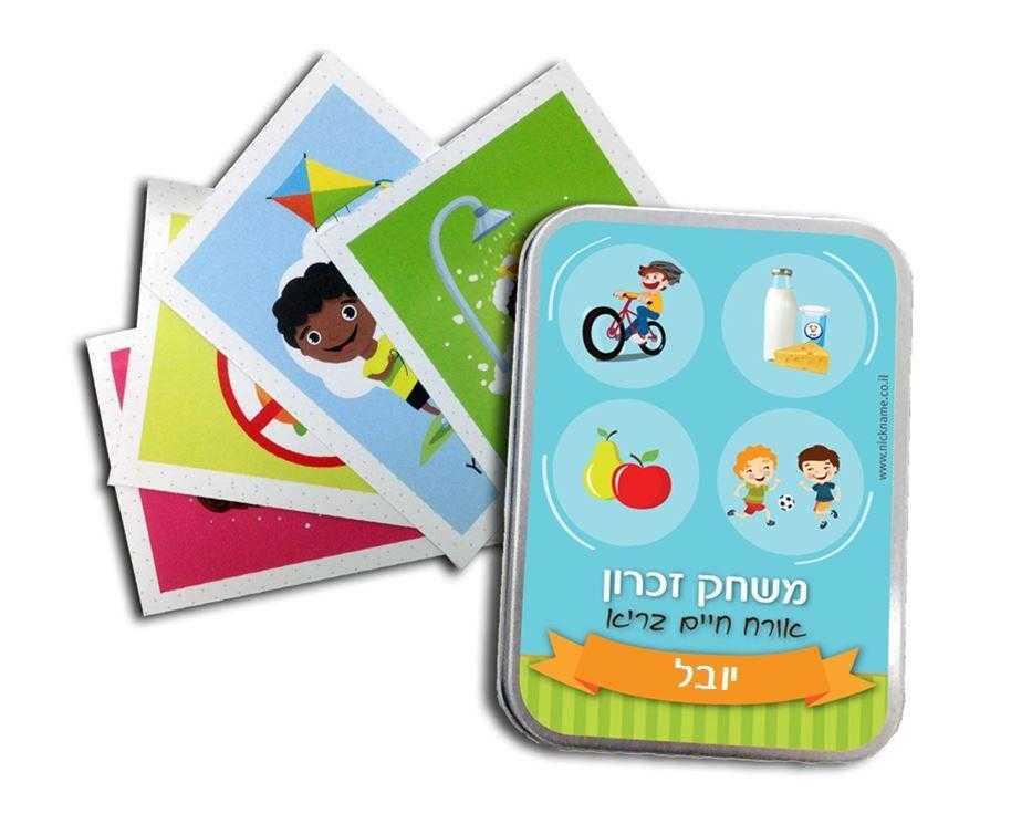 משחקי קופסא לילדים - משחק זיכרון - בריאות