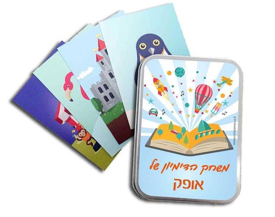 משחקי קופסא לילדים - משחק הדימיון שלי