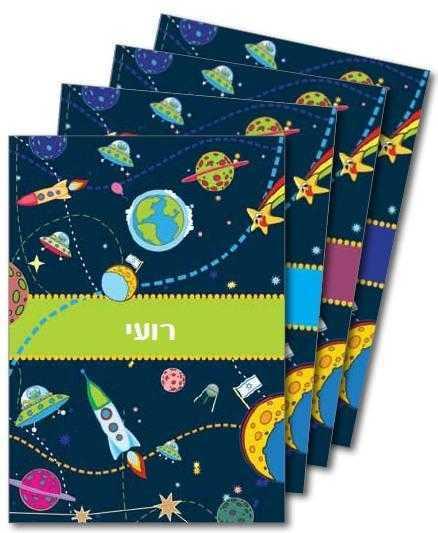 מחברות תלמיד - הרפתקה בחלל