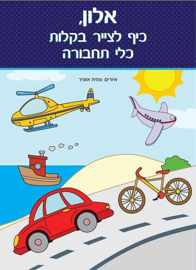 חוברות לימוד ציור - מציירים כלי תחבורה