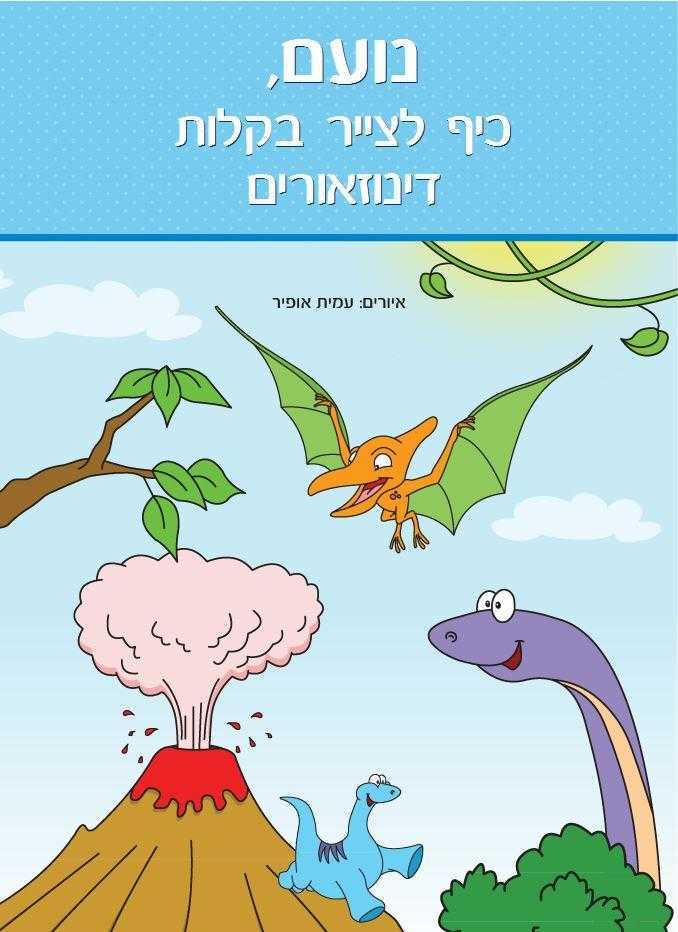 חוברות לימוד ציור - מציירים דינוזאורים