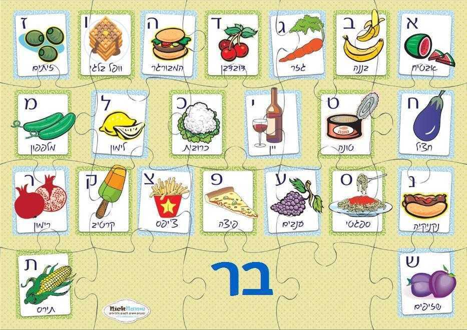 אותיות עברית ירוק