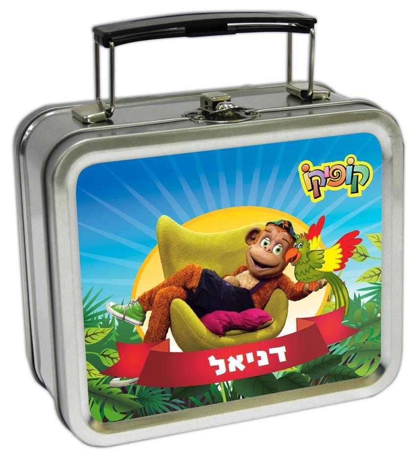 מזוודות קטנות - קופיקו שלנו