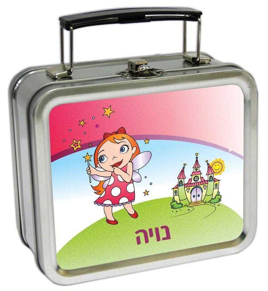 מזוודות קטנות - הממלכה הקסומה