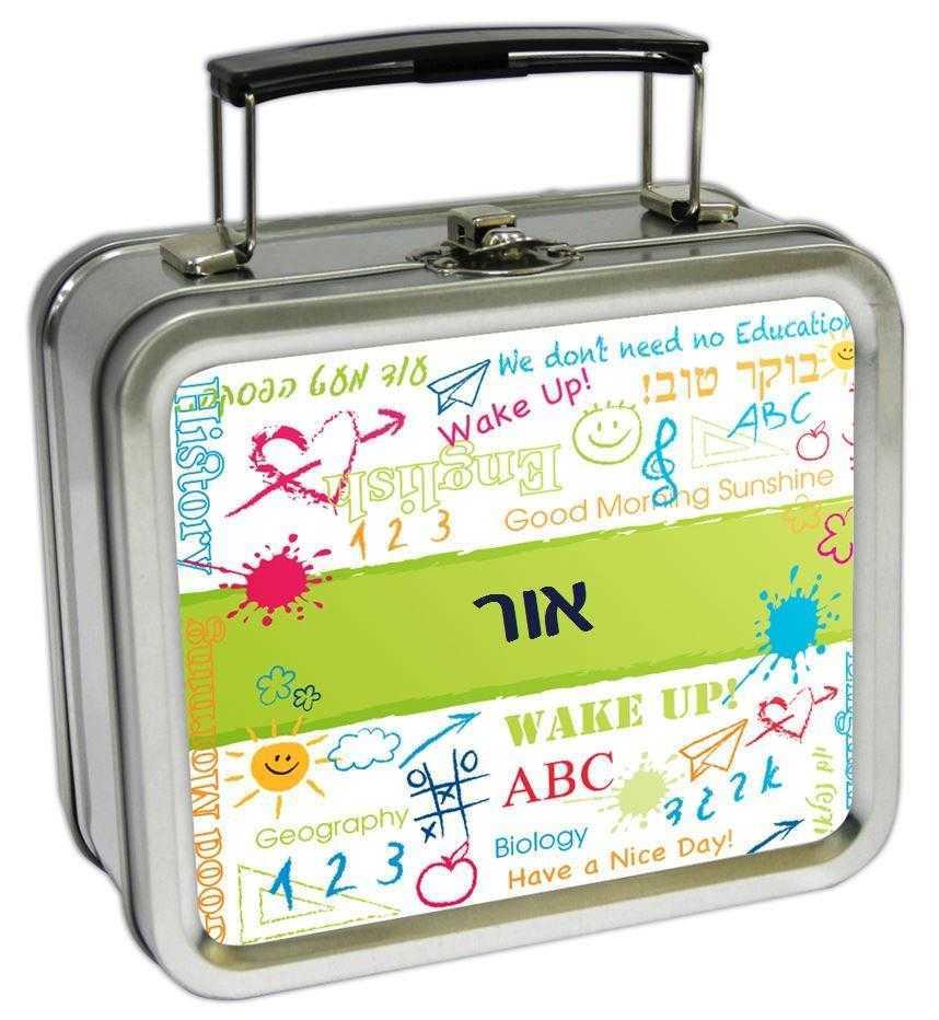מזוודות קטנות - בית ספר, בת
