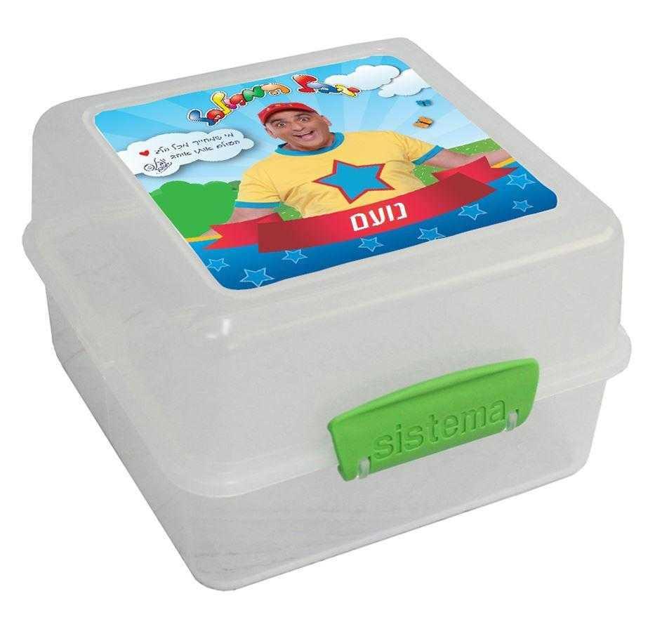 קופסאות סיסטמה לילדים - יובל המבולבל שלי