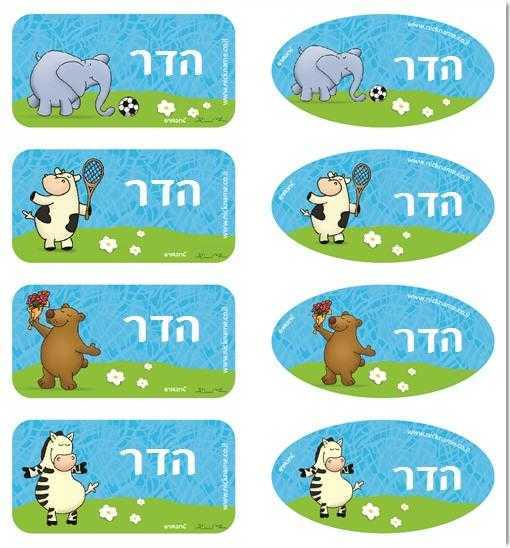 מדבקות סימון - חיות, טרובדור