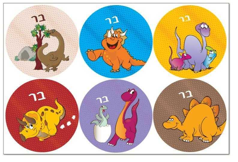 מדבקות כיף - פארק הדינוזאורים