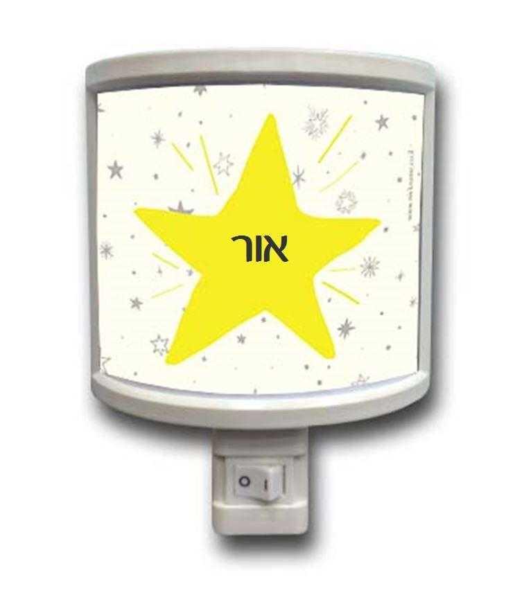 מנורות לילה - כוכב צהוב