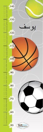 מד גובה - כדורי הספורט שלי