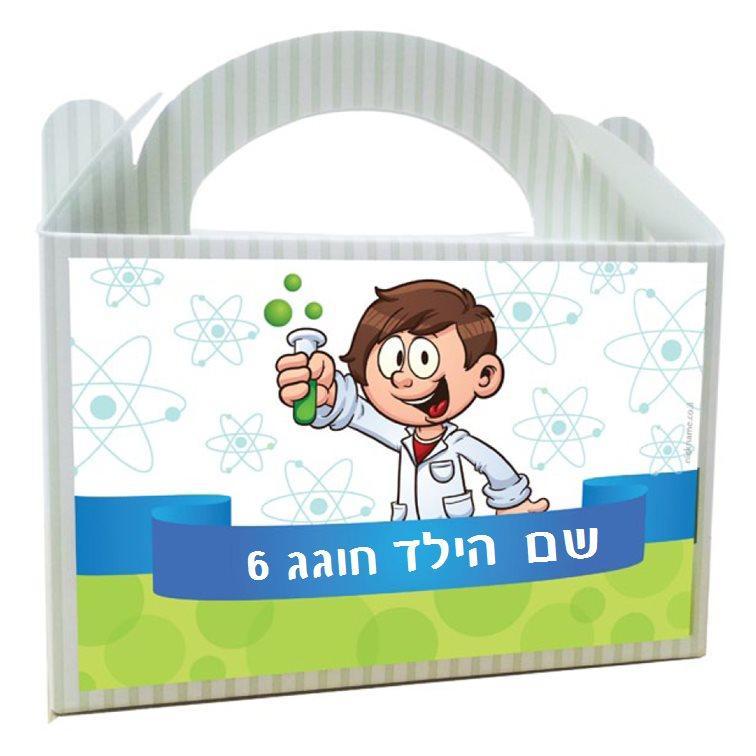 סט 10 מזוודות מתנה - מדען (לבנים)
