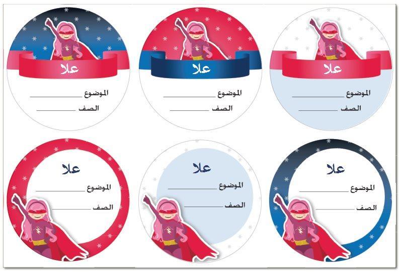 لاصقات مدرسية (ׁמדבקות בית ספר בערבית) - גיבורת על