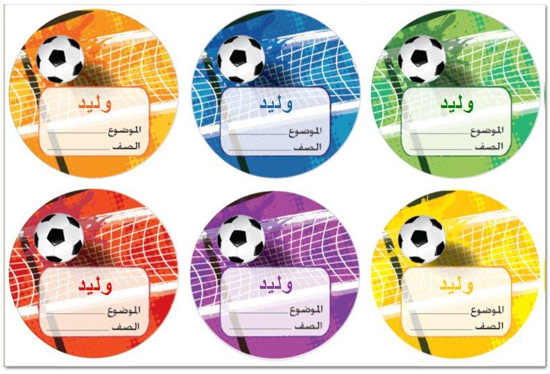 لاصقات مدرسية (ׁמדבקות בית ספר בערבית) - גולללללל!