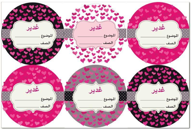 لاصقات مدرسية (ׁמדבקות בית ספר בערבית) - לבבות ורודים