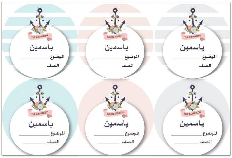 لاصقات مدرسية (ׁמדבקות בית ספר בערבית) - בת גלים