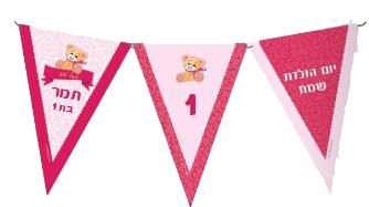 סט 18 דגלים לשרשרת - דובי ורוד
