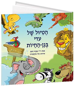 ספרי ילדים אישיים - טיול בגן החיות