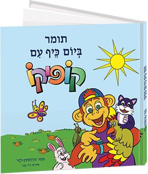 ספרי ילדים אישיים - יום כיף עם קופיקו