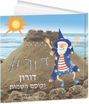 ספרי ילדים אישיים - קוסם השמות