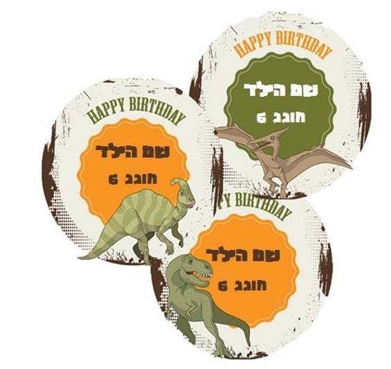 מדבקות יומולדת - יום הולדת טי-רקס