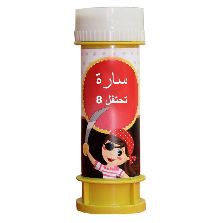 فقاعات صابون لعيد ميلاد (בועות סבון ליומולדת בערבית) - יום הולדת פיראטיות (בערבית)