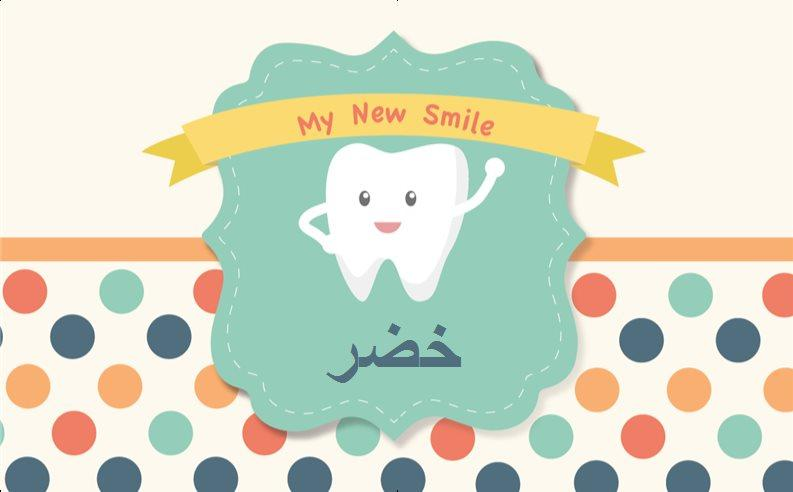 يافطات لعيد ميلاد (פוסטרים ליומולדת בערבית) - חגיגת השן הראשונה (לבנים)